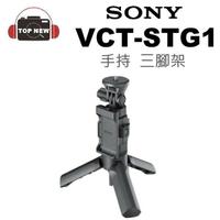 SONY 原廠配件三腳架 VCT-STG1 STG1  拍攝手把 公司貨 適用 X3000 AS300 AS50