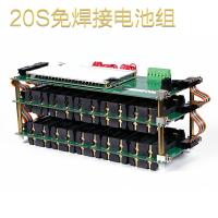 bms電池管理系統20串74v鋰電池保護板18650免焊接電池盒