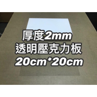 [現貨]透明壓克力板 厚度2mm 正方形