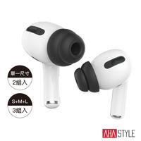 AHAStyle授權店 AirPods Pro 雙層隔音加強版 入耳式替換耳塞套