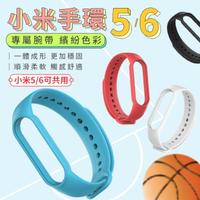 小米手環5錶帶 小米手環5 智能手環腕帶 彩色替換錶帶 小米手環錶帶 適用 小米手環5 【Z011】