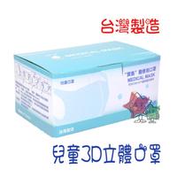 寶島 - 3D兒童立體醫療用白色口罩