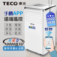 【TECO 東元】智能型冷暖除溼淨化移動式空調/冷氣機10000BTU(XYFMP-2802FH)