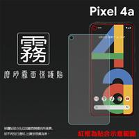 霧面螢幕保護貼 Google 谷歌 Pixel 4a G025J 保護貼 軟性 霧貼 霧面貼 磨砂 防指紋 保護膜