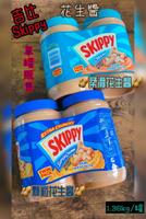吉比 花生醬 柔滑 顆粒 2種口味 好市多 1.36kg/罐 早餐 塗抹吐司 點心 宵夜 Skippy 花生抹醬 果醬