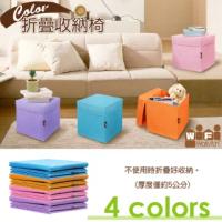 【Wally Fun】Color多功能折疊收納椅