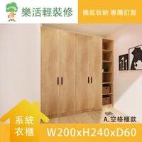 【樂活輕裝修】客製化系統衣櫃 W200xH240xD60(A.空格櫃款)