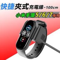 小米手環5/小米手環6快捷夾式 免拆 USB充電線CH-758-100cm