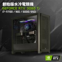【NVIDIA】GEFORCE RTX 3080 TI 黑色 創始版水冷電競機(i7-11700/16G/500G_SSD)