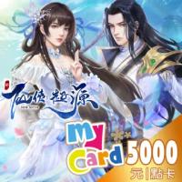 【MyCard】新仙俠:起源 5000點點數卡