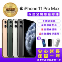 【Apple 蘋果】福利品 iPhone 11 Pro Max 256G 6.5吋智慧型手機(全機原廠零件+近新品+保固一年)