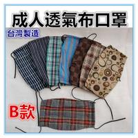 佳冠附發票~B款 台灣製造成人布口罩 保暖口罩 透氣防塵口罩 大人男女兒童口罩 防曬口罩 可水洗口罩