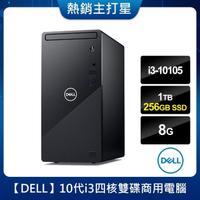 【DELL 戴爾】Inspiron 3891-R2308BTW i3 四核桌上型電腦(i3-10105/8G/256G SSD+1TB/Win10)