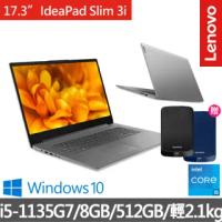 【Lenovo送1TB外接硬碟】聯想 IdeaPad Slim 3i 17.3吋輕薄筆電 82H900DNTW(i5-1135G7/8GB/512GB/W10)