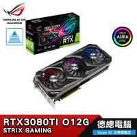 【ASUS 華碩】 ROG STRIX RTX 3080 Ti O12G 顯示卡 RTX3080TI/12GB/註冊5年