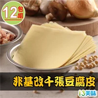 【愛上新鮮】非基改千張豆腐皮12包組(90g±5% 約18~19片/包)