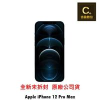 Apple iPhone 12 PRO MAX  256G 6.7吋 空機 【吉盈數位商城】歡迎詢問免卡分期