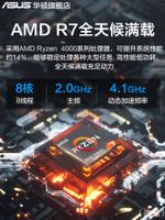 華碩PN50/PN51迷你小主機臺式電腦全套mini主機NUC准系統AMD 7mn辦公商務迷你電腦微型臺式主機wifi6