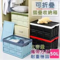 【樂邦】大容量50L可摺疊收納箱(車用置物箱 整理箱 收納櫃 衣物收納 小物收納 玩具收納)