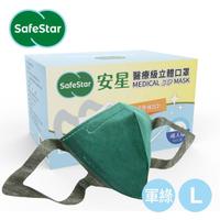 【安星】醫療級3D立體口罩 軍綠50入盒裝 L
