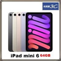 ★★預購★★ iPad mini 6 8.3吋 64G WiFi