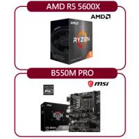 【MSI 微星】AMD R5 5600G + 微星 B550M PRO(自組DIY兩件組R56)