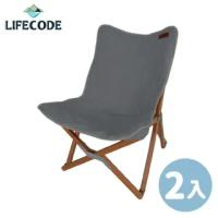 【LIFECODE】《北歐風》雙層帆布櫸木折疊椅/小川椅-藍灰色(2入組)