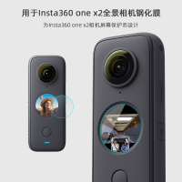新款 insta360 one x2鋼化膜全景相機360 ONE貼膜保護膜防刮保護膜配件
