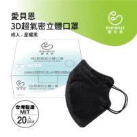 【BABYBELLE 愛貝恩】MIT成人3D超氣密立體口罩-星耀黑(20入)