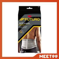 3M FUTURO 護多樂 醫療級-灰色特級型護腰