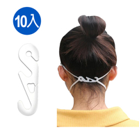 S型口罩調節減壓掛勾 10入組 加長口罩 口罩固定 口罩神器 耳朵不痛 大人小孩多種口罩適用
