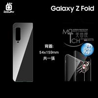 曲面膜 SAMSUNG 三星 Galaxy Z Fold SM-F900F【反面】霧面螢幕保護貼 軟性 霧貼 霧面貼 保護膜