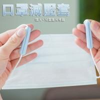 【現貨-批發價】 台灣製造 口罩減壓護套