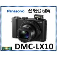 現貨 台北台中門市 Panasonic DMC-LX10 LX10 1吋感光元件 類單眼
