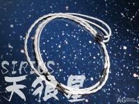 志達電子 AG怪異工作室 天狼星耳機線 SENNHEISER (HD650、HD580、HD600可用)