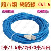 【蜜絲小舖】網路線 1~5米(公尺) 上網 ADSL 上網線 數據機 路由器 超六類 RJ45 CAT6 網路線#669