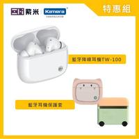 【Zmi 紫米】PurPods Pro ANC降噪真無線藍牙耳機 + 保護套(TW-100+BHT10)