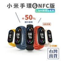 💥贈貼膜💥小米手環6 NFC版 血氧測量 1.56吋大螢幕 NFC 小愛同學 智慧手環 運動手環 30種運動模式 官方正品