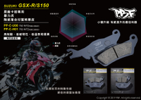 【LFM】暴力虎 R15V3 MSX 小阿魯 小魯 MSXSF GSXR150 GSXS150 MT15 陶瓷 來令片 金屬燒結 競技 煞車皮