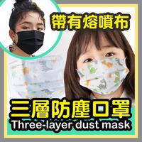 《SD2499》50入~兒童 成人 口罩 防塵口罩 三層防塵口罩 兒童口罩 成人口罩 平面口罩 非醫療 熔噴布口罩