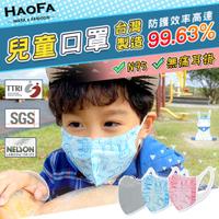 兒童口罩 台灣製造 【N95款|無痛耳掛款】50入 小孩口罩 無痛口罩 防疫口罩 幼童口罩 小朋友口罩 3D口罩 口罩