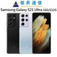 Samsung Galaxy S21 Ultra 5G 16G/512G