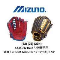 MIZUNO 外野手套 硬式 牛皮手套 投手手套 美津濃 棒球 壘球 投手 野手 接球 手套 外野 棒球手套 壘球手套