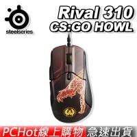 [限時促銷] SteelSeries 賽睿 RIVAL 310 CS:GO Howl 光學 電競滑鼠 PCHOT