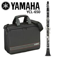 【非凡樂器】YAMAHA YCL-650 Bb 調單簧管/黑管/豎笛【YAMAHA管樂原廠認證】