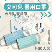 【威欣利】頂級雙鋼印醫療口罩(50入/盒  口罩國家隊 堪比中衛等級)