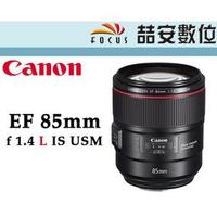 《喆安數位》CANON EF 85mm F1.4 L IS USM 定焦鏡頭 人像 中望遠 防手震 平輸 一年保固