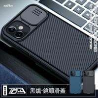 鏡頭滑蓋 蘋果 i12 i13 iphone 13 12 pro max 黑鏡 硬殼 手機殼 防指紋防油污 手機殼 保護殼 預