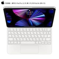 【Apple 蘋果】Apple 11吋Magic keyboard 巧控鍵盤 MJQJ3TA/A(for iPad Pro 第三代)