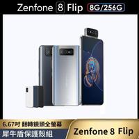 犀牛盾保護殼組【ASUS 華碩】Zenfone 8 Flip ZS672KS 8G/256G 6.67吋 智慧型手機